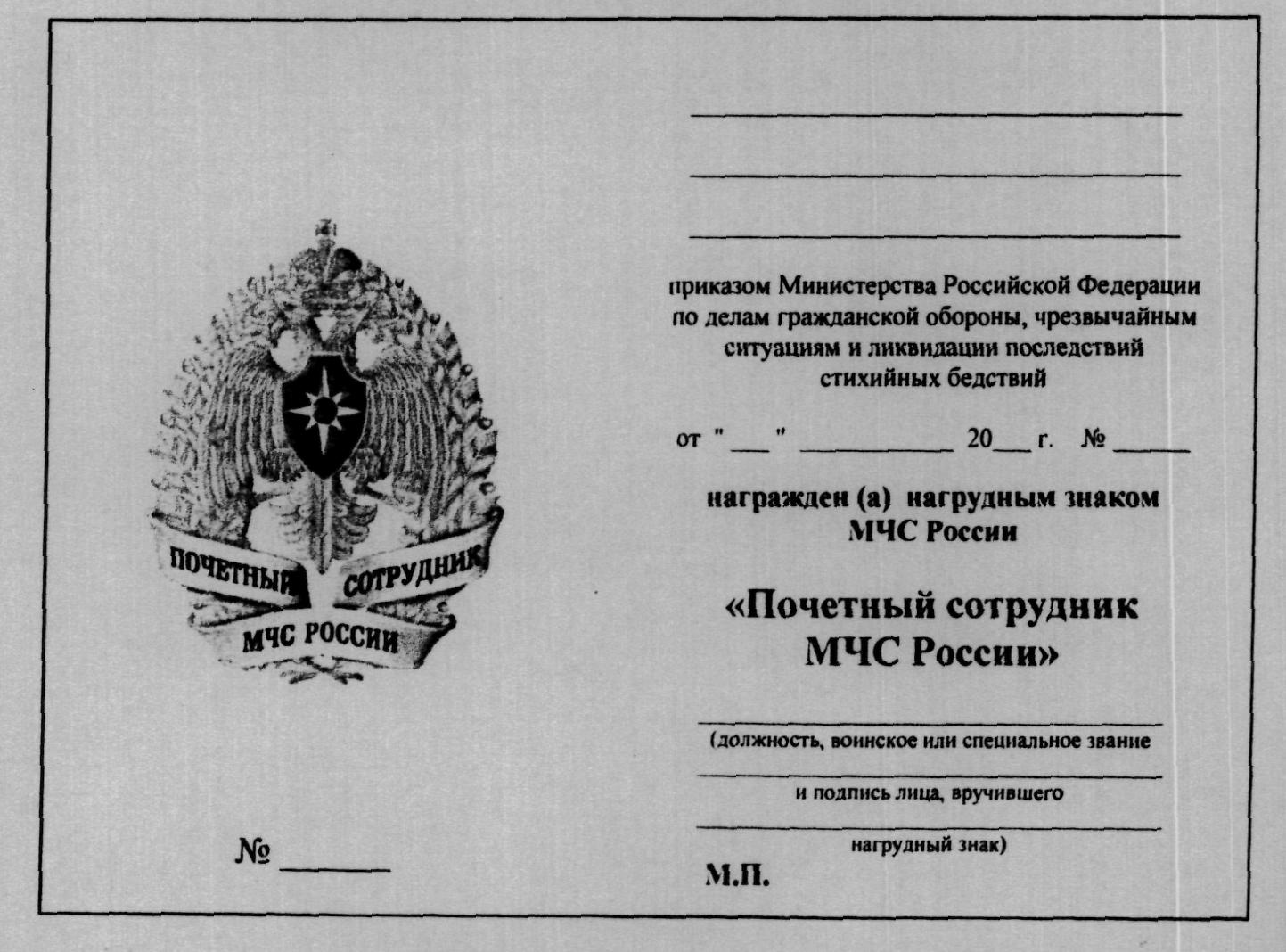 нагрудным знаком мчс россии почетный знак мчс россии