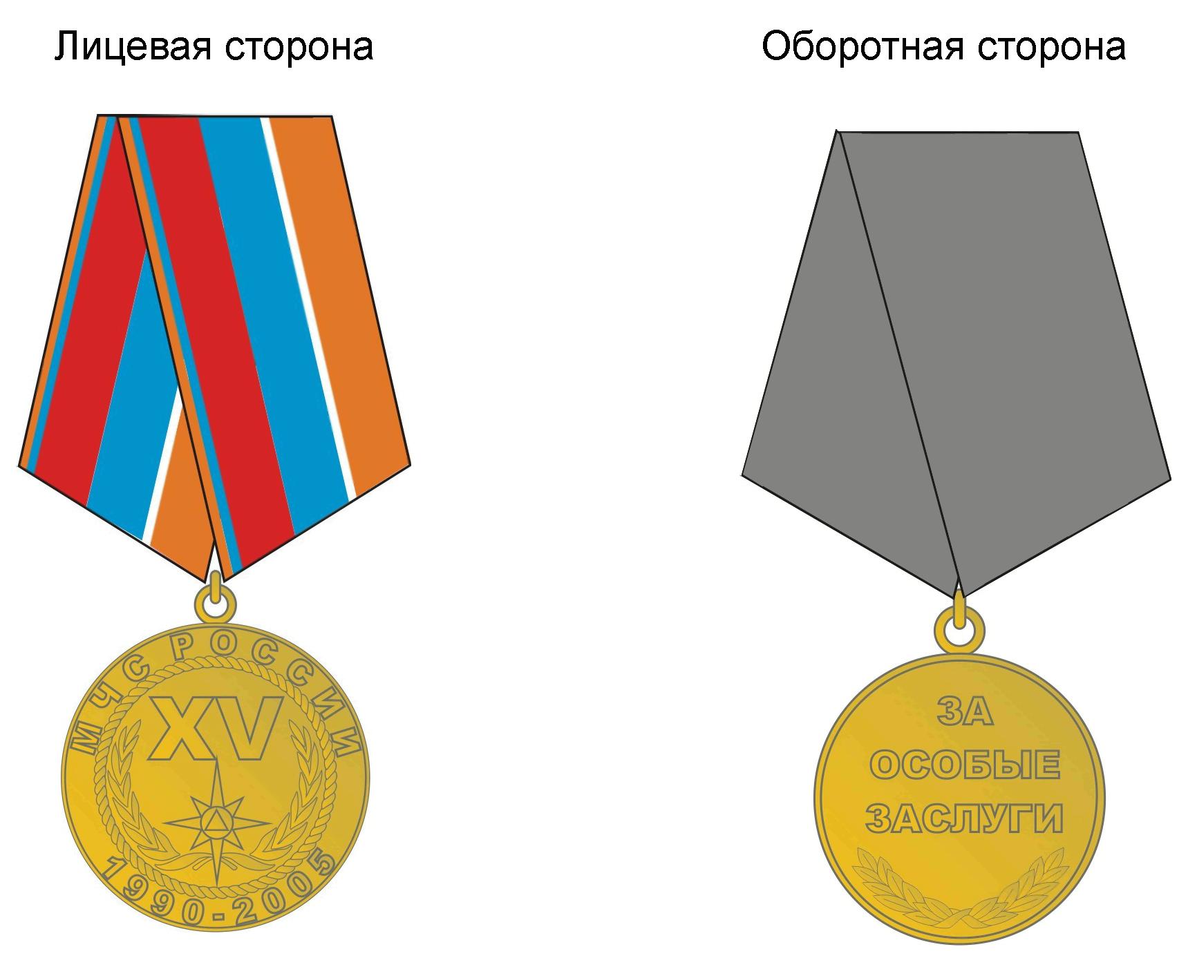 Ведомственные награды мчс россии описание и фото