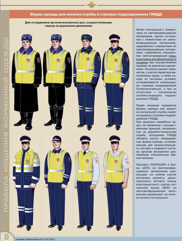 Картинки ношения форменной одежды полиции