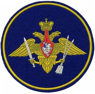 Armiya Rossii Nashivki Raketnyh Vojsk Strategicheskogo Naznacheniya