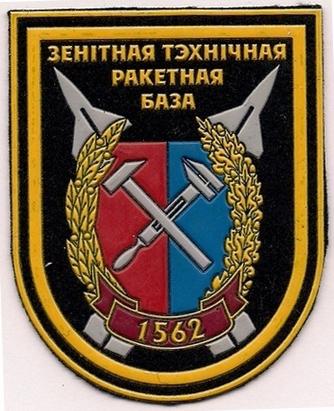 Armiya Belarusi Nashivki Shevrony Zenitnye Raketnye Vojska