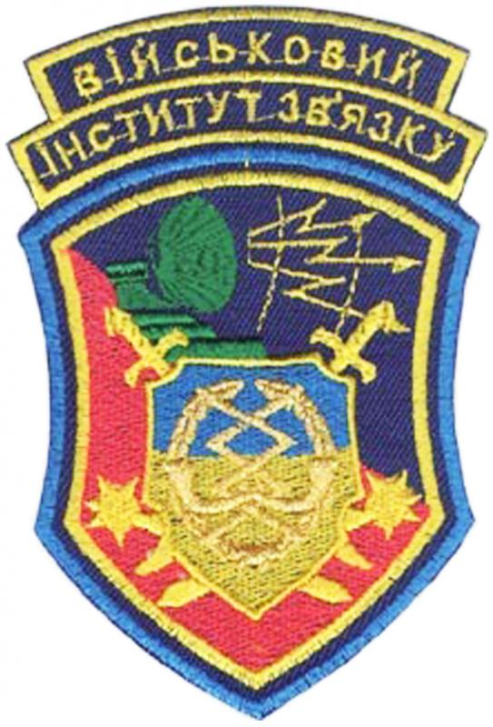 Patch Poltava Military Communications Institute of the Ukrainian Armed Forces