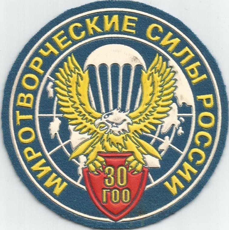 приключения воздушно-десантные войска российской федерации эмблема сделать своими