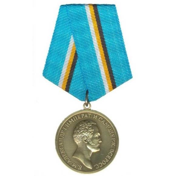 Медаль 400 лет Дому Романовых Александр I металл