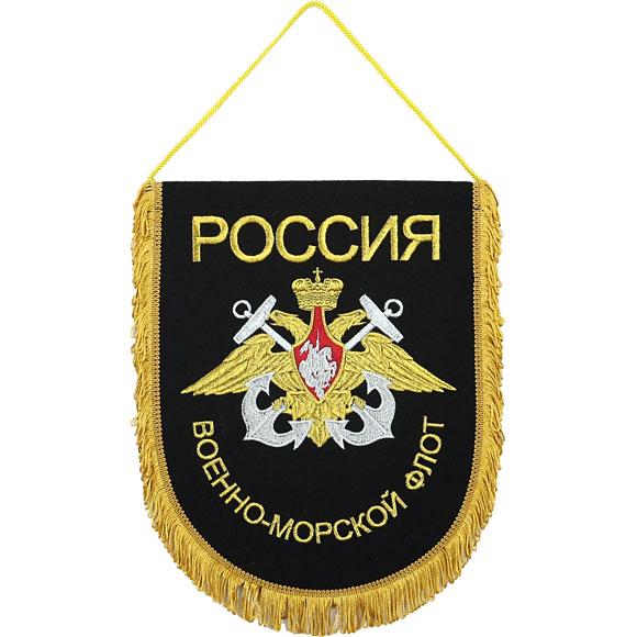 Вымпел ВБ-31Россия ВМФ вышивка