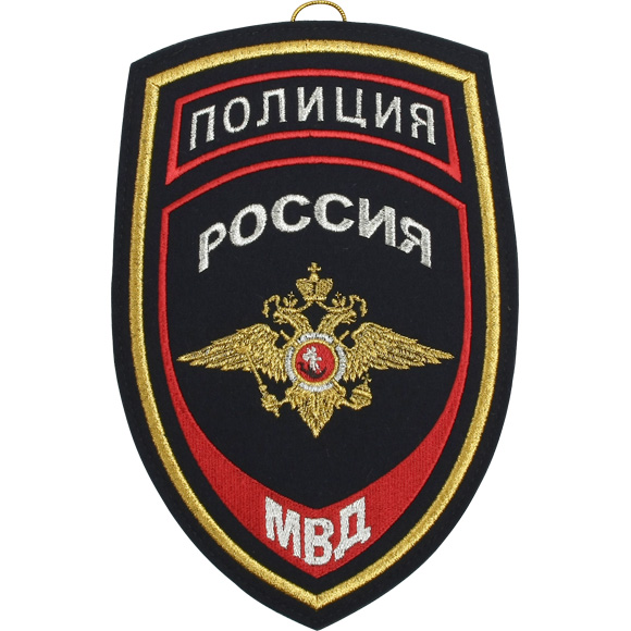 Вымпел средний Полиция Россия МВД вышивка
