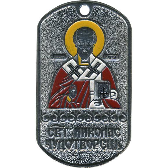 Жетон 8-17 Николай Чудотворец металл