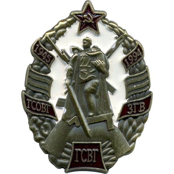 Магнит Западная группа войск металл