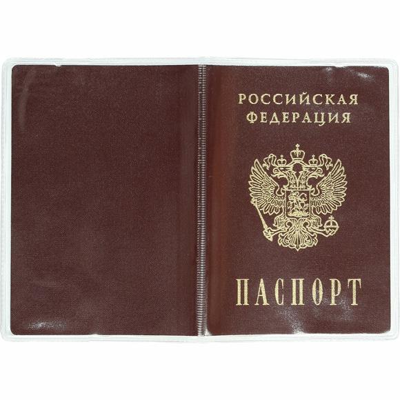 Картинки паспорта рф в развернутом виде