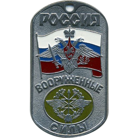 Жетон 3-12 Россия ВС Войска связи металл