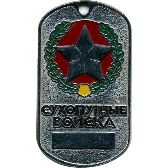 Жетон 4-17 Сухопутные войска красная звезда металл