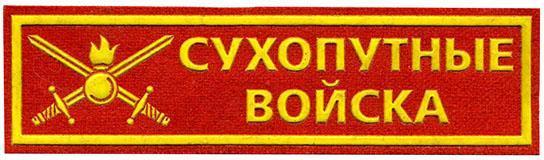 Нашивка на грудь Сухопутные войска с мечами камуфлированная плас
