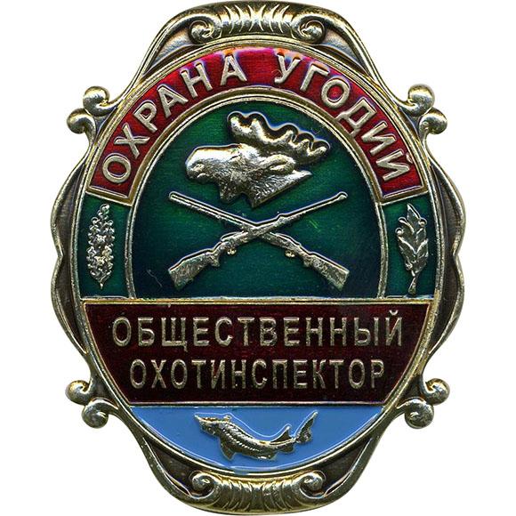 Купить Нагрудный знак большой Охрана угодий Общественный охотинспектор металл, Компания «Сплав»
