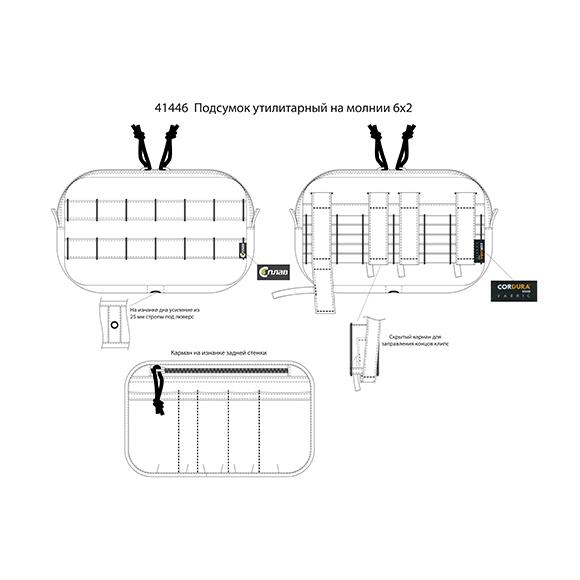Подсумок утилитарный на молнии 6x2 multipat (multicam) - артикул: 738090193