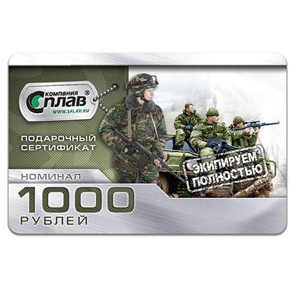 Купить Сертификат подарочный (1000), Компания «Сплав»