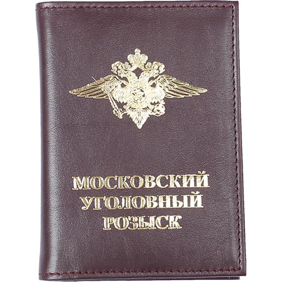 Обложка АВТО Московский уголовный розыск кожа, Обложки - арт. 509110135