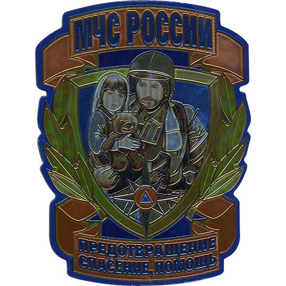 Магнит мягкий МЧС России Предотвращение Спасение Помощь