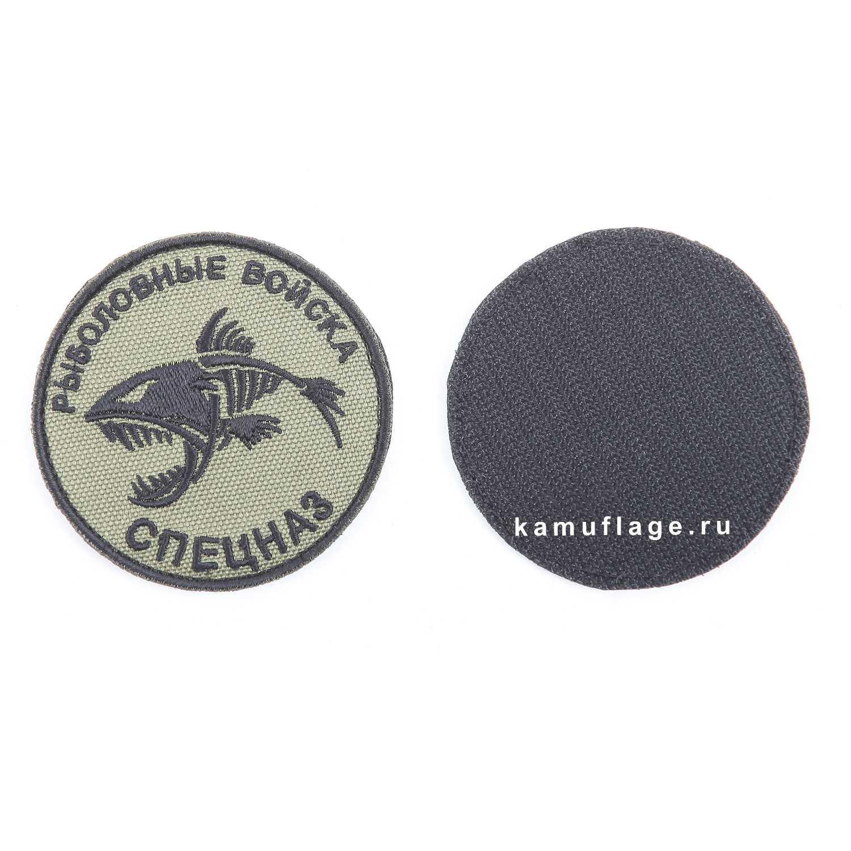 Шеврон Рыболовный спецназ круглый 7 см олива/черный