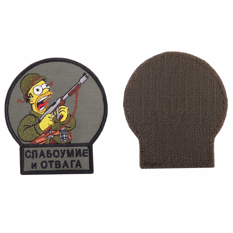 Купить Шеврон Гомер Симпсон Слабоумие и отвага 8х8, 5 см олива/черный/желтый, Камуфляж.Ру