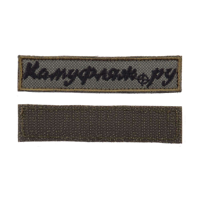 Купить Шеврон Камуфляж.ру прямоугольник 2, 5х9, 5 см олива/черный, Камуфляж.Ру