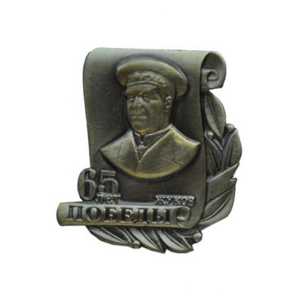 Нагрудный знак 65 лет Победы Жуков металл