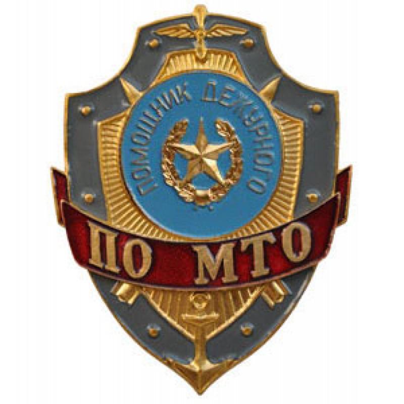 Нагрудный знак Помощник дежурного по МТО металл