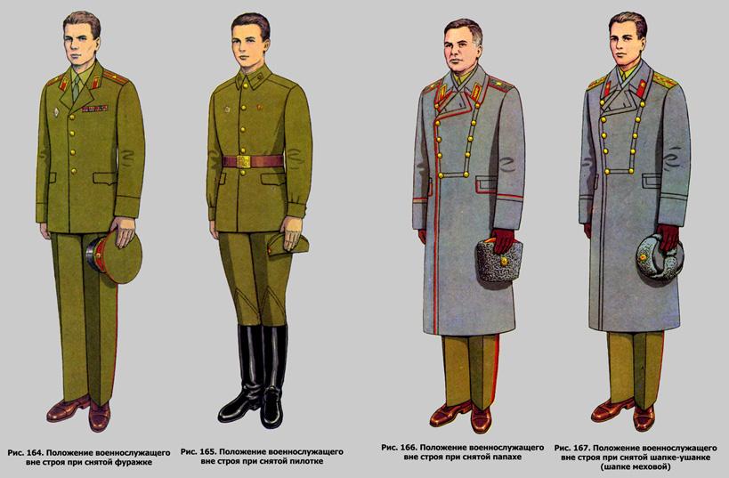 ношение военной формы картинки несколько