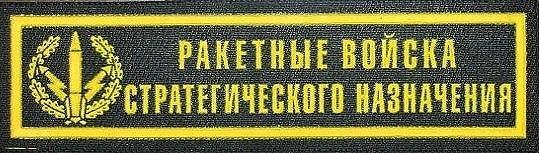 Нашивка на грудь Ракетные войска стратегического назначения тканая