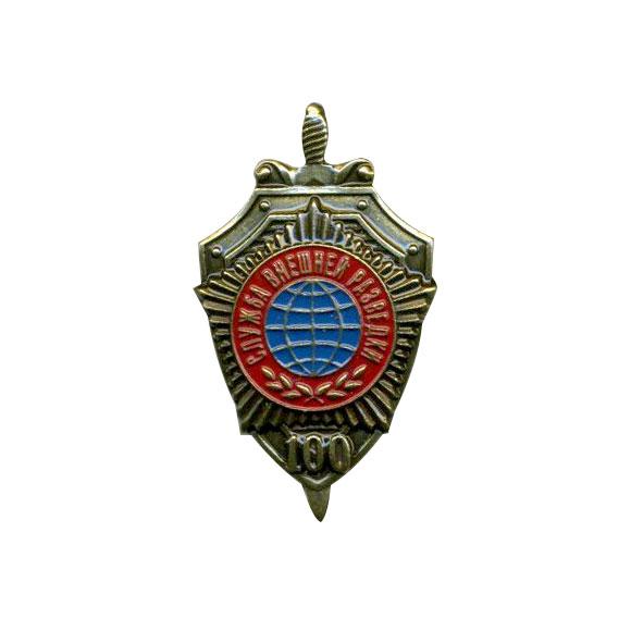 Миниатюрный знак 100 лет Службе внешней разведки металл
