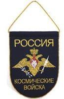 Купить Вымпел ВМ-13 Россия Космические войска вышивка, Компания «Сплав»