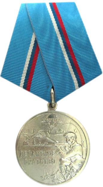 Купить Медаль Десантное братство металл, Компания «Сплав»