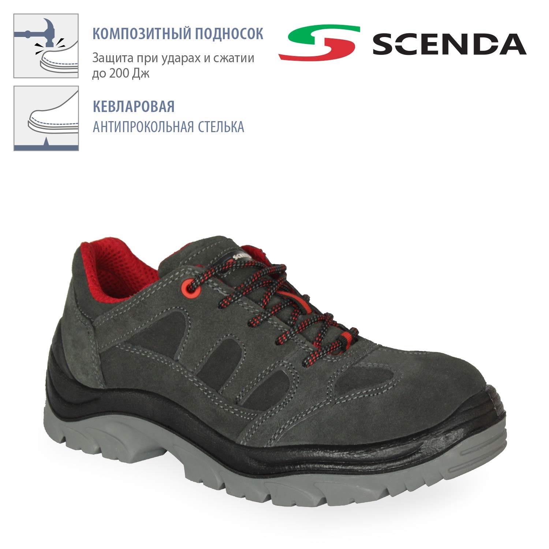 Полуботинки кожаные TECHNIK серо-красные 28125 S1P, Рабочая обувь - арт. 1066600242