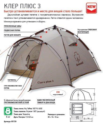 Палатка Greenell Клер плюс 3, Палатки - арт. 519150162