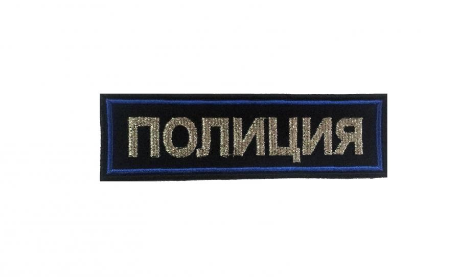 Нашивка на грудь Полиция фон синий буквы серебряные вышивка люре