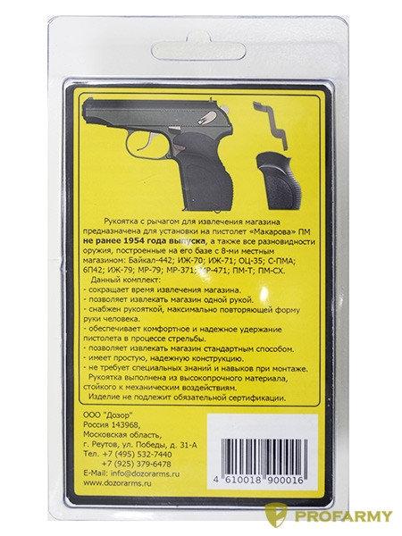 Рукоять ПM с кнопкой выброса магазина, Тактическое - арт. 909490446