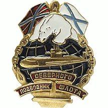 Нагрудный знак Подводник Северного флота металл