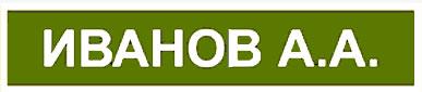 Купить Нашивка именная для служащих ФГГС МО с липучкой олива белый кант, Форма одежды