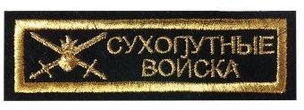 Нашивка на грудь Сухопутные войска с мечами черный фон пластик