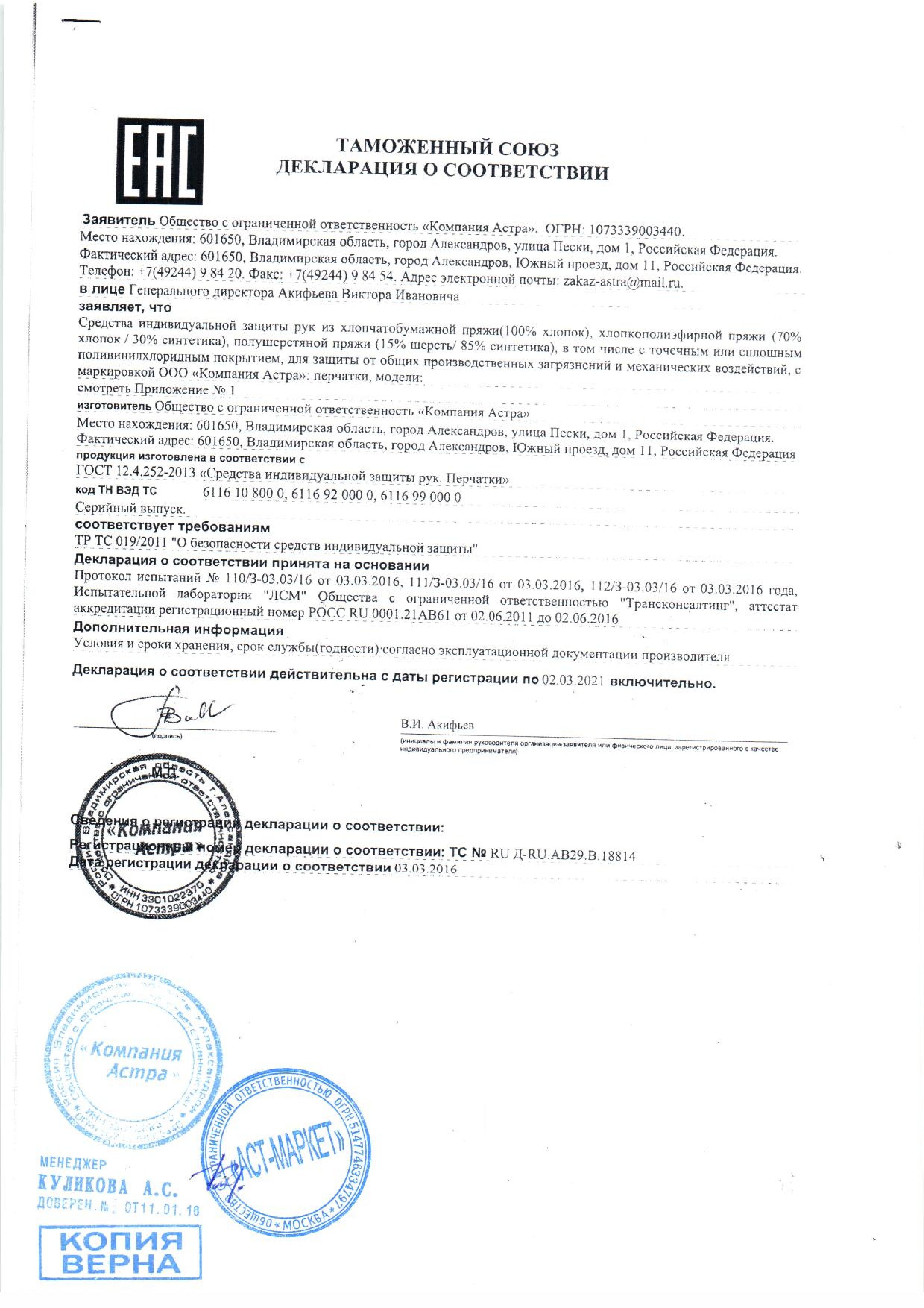 Скачать сертификат или гост рукавицы сертификация аэропортов, аэродромов