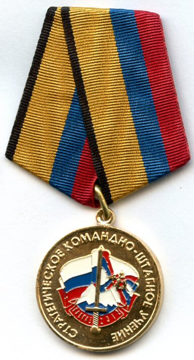 Medal Strategic Command-Staff Exercise Caucasus 2012.jpg