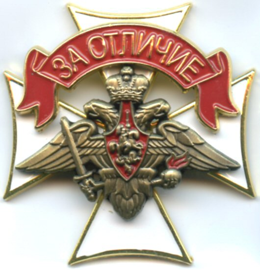 Badge Army Distinction.jpg