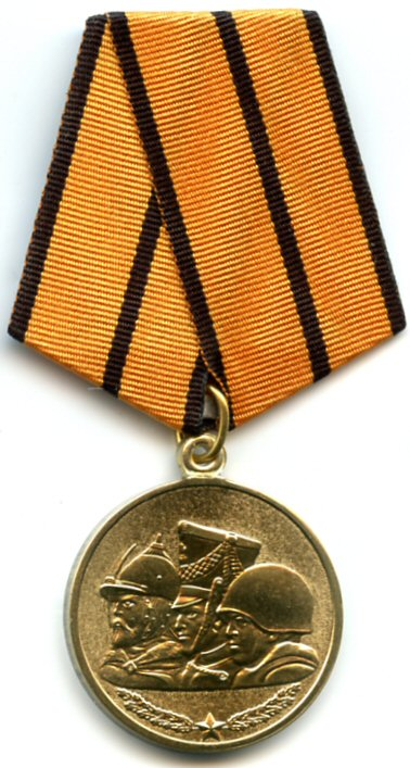 Medal In memory of the heroes of the Fatherland.jpg