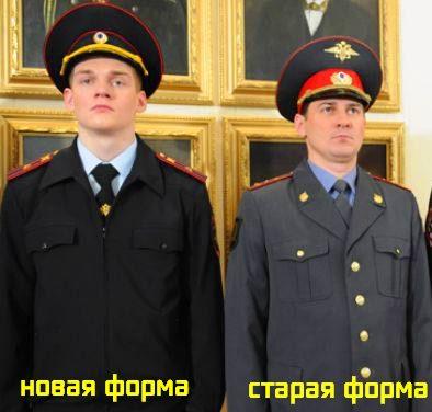 фото формы нового образца полиции