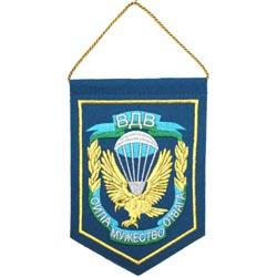 Вымпел ВМ-30 ВДВ Сила Мужество Отвага парашют вышивка